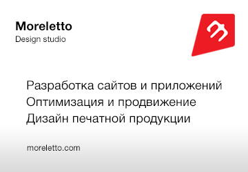 Moreletto. Дизайн сайтов